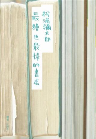 最糟也最棒的書店 by 松浦彌太郎