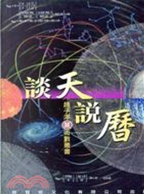 談天說曆 by 趙子澤