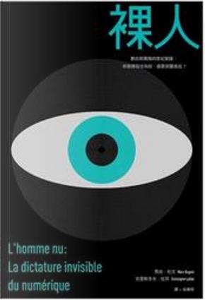 裸人:數位新獨裁的世紀密謀,你選擇自甘為奴,還是突圍而出? by 克里斯多夫.拉貝 Christophe Labbé, 馬克.莒甘 Marc Dugain
