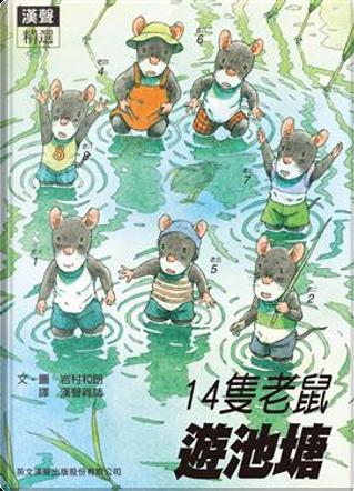 14隻老鼠遊池塘 by 岩村和朗