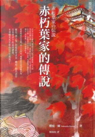 赤朽葉家的傳說 by 櫻庭一樹