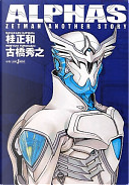 Alphas Zetman Another Story by 桂正和