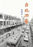 台北游藝 by 舒國治