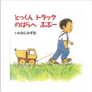 とっくんトラックのはらへぶぶー by 岩村和朗