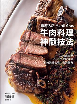 銀座名店 Mardi Gras 牛肉料理神髓技法 by 和知徹