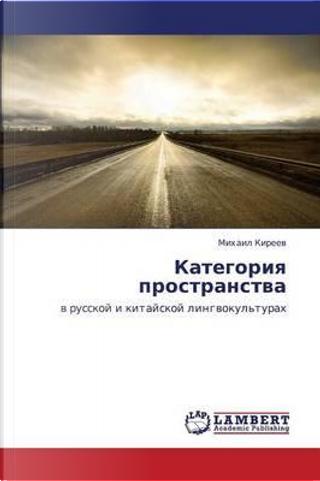 Kategoriya prostranstva by Mikhail Kireev