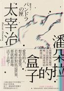 潘朵拉的盒子 by 太宰 治