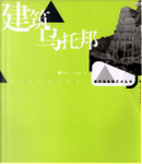 建筑乌托邦 by 徐明松