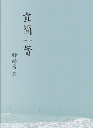 宜蘭一瞥 by 舒國治