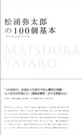 松浦彌太郎的100個基本 by 松浦彌太郎