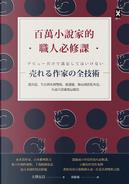 百萬小說家的職人必修課 by 大澤在昌