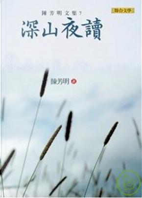 深山夜讀 by 陳芳明