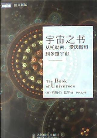宇宙之书 by John D. Barrow