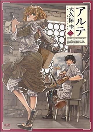 アルテ 2 by 大久保圭