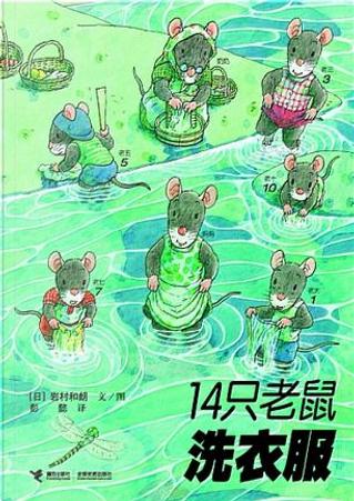 14只老鼠洗衣服  by 图, 岩村和朗文