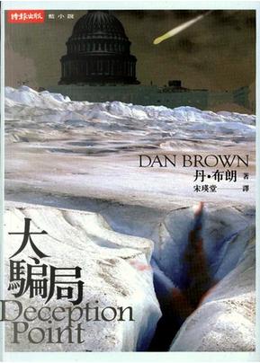 大騙局 by Dan Brown