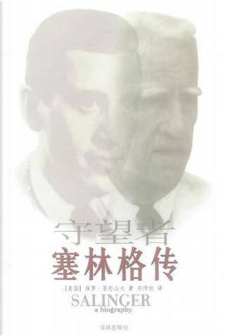 守望者 by 保罗·亚历山大