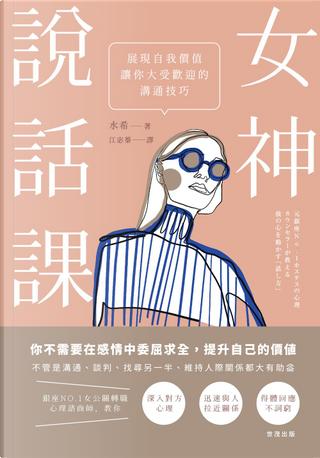 女神說話課 by 水希