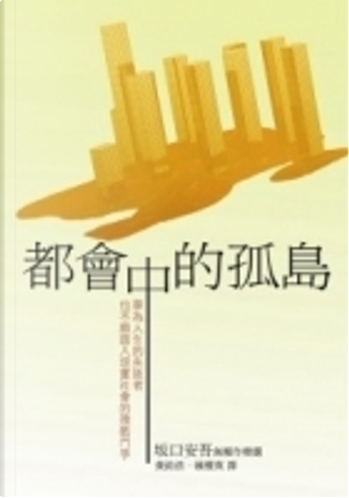都會中的孤島 by 坂口安吾