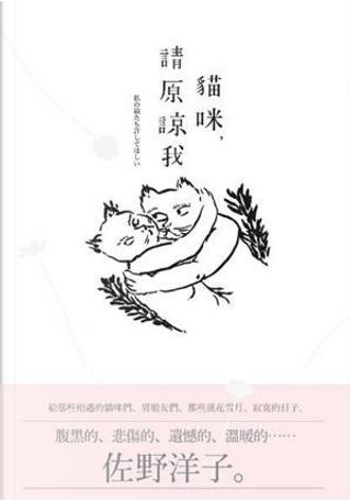 貓咪, 請原諒我 by 佐野 洋子