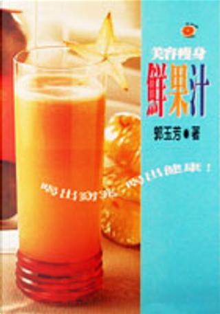 美容瘦身鲜果汁 by 郭玉芳