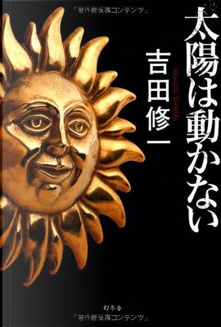 太陽は動かない by 吉田 修一