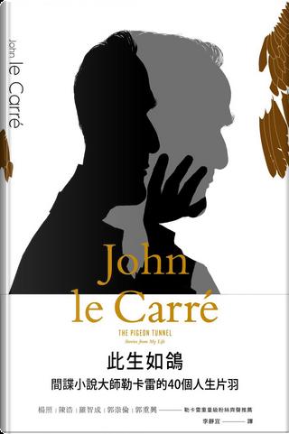 此生如鴿 by John le Carré