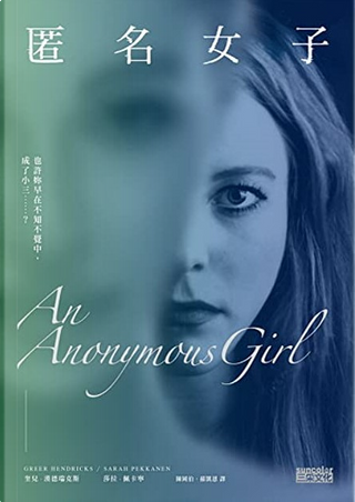 匿名女子 by Greer Hendricks, Sarah Pekkanen