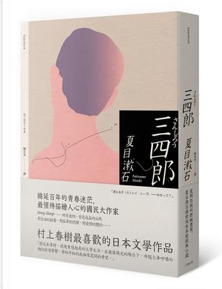 三四郎 by 夏目 漱石