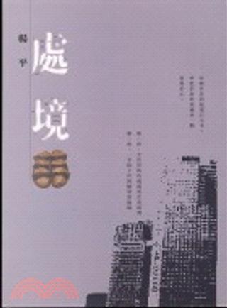 處境 by 楊平