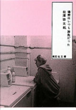 場所はいつも旅先だった by 松浦弥太郎
