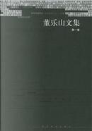 董乐山文集 by 李辉, 董乐山