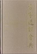 古字通假會典 by 高亨