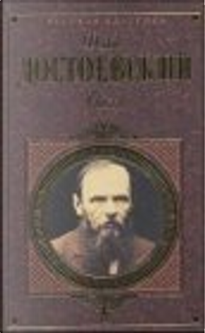 Бесы by Достоевский