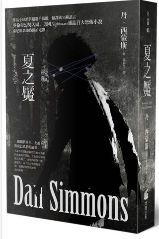 夏之魘 by Dan Simmons