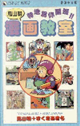 漫画教室 by 鳥山 明