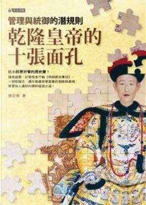 乾隆皇帝的十張面孔 by 張宏傑
