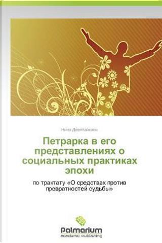 Petrarka v ego predstavleniyakh o sotsial'nykh praktikakh epokhi by Nina Devyataykina