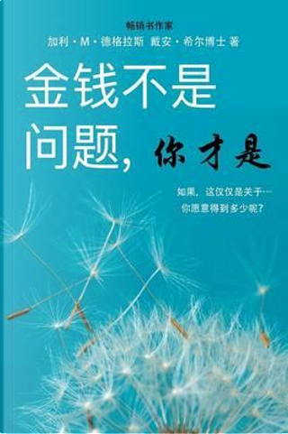 , - Money Isn't the Problem, You Are - Chinese by Gary M. Douglas