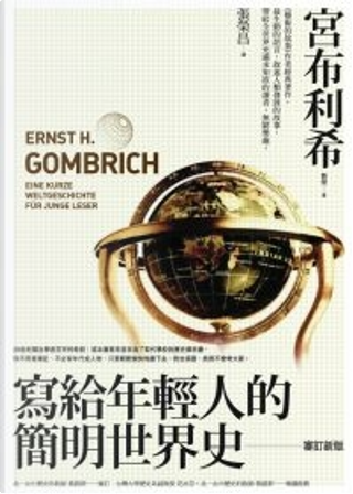 寫給年輕人的簡明世界史 by E.H. Gombrich