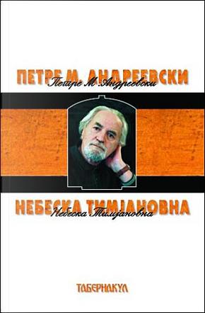 Небеска Тимјановна by Петре М. Андреевски