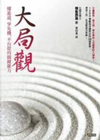 大局觀 by 羽生善治