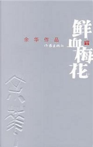 鲜血梅花 by 余華