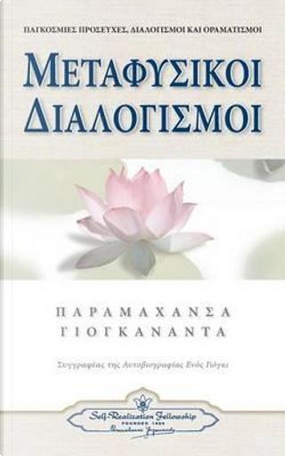 Metaphysical Meditations (Greek) by Paramahansa Yogananda