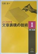 よくわかる文章表現の技術 I 表現・表記編 by 石黒圭
