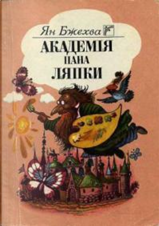 Академія пана Ляпки by Ян Бжехва