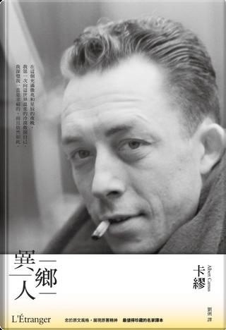 異鄉人 by Albert Camus