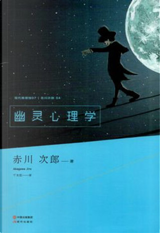 幽灵心理学 by 赤川 次郎