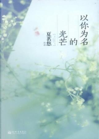 以你為名的光芒 by 夏茗悠