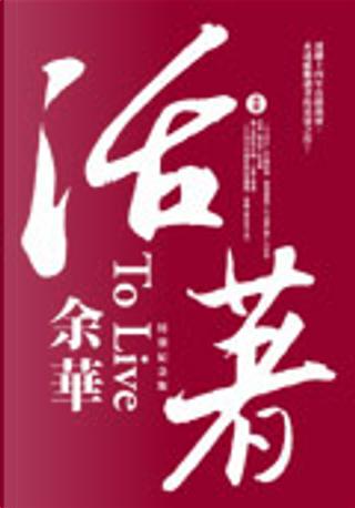 活著 by 余華